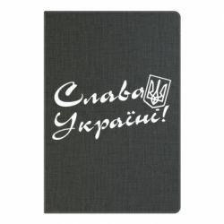 Блокнот А5 Слава Україні з гербом