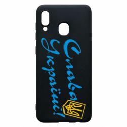 Чохол для Samsung A20 Слава Україні з гербом