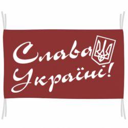 Прапор Слава Україні з гербом