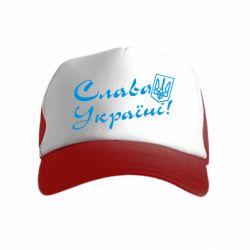 Дитяча кепка-тракер Слава Україні з гербом