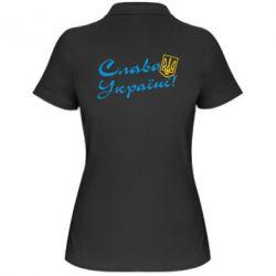 Женская футболка поло Слава Україні з гербом - FatLine