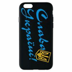 Чохол для iPhone 6/6S Слава Україні з гербом