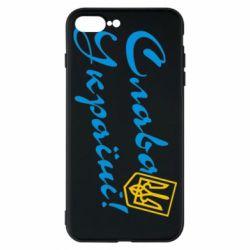 Чохол для iPhone 7 Plus Слава Україні з гербом
