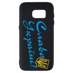 Чохол для Samsung S7 Слава Україні з гербом