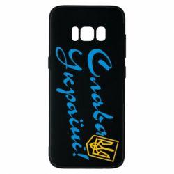 Чохол для Samsung S8 Слава Україні з гербом