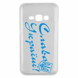 Чохол для Samsung J1 2016 Слава Україні з гербом