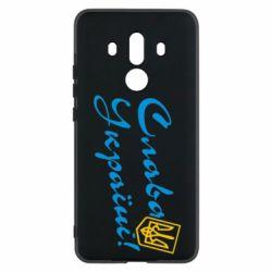 Чехол для Huawei Mate 10 Pro Слава Україні з гербом - FatLine
