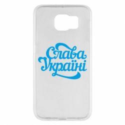 Чохол для Samsung S6 Слава Україні!