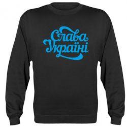 Реглан (свитшот) Слава Україні! - FatLine