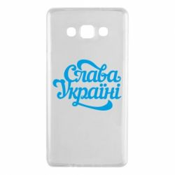 Чохол для Samsung A7 2015 Слава Україні!