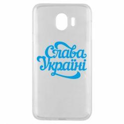 Чохол для Samsung J4 Слава Україні!