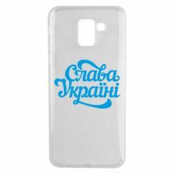 Чехол для Samsung J6 Слава Україні!