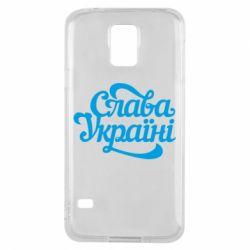 Чехол для Samsung S5 Слава Україні!