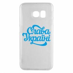 Чохол для Samsung S6 EDGE Слава Україні!