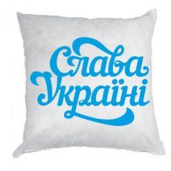 Подушка Слава Україні! - FatLine