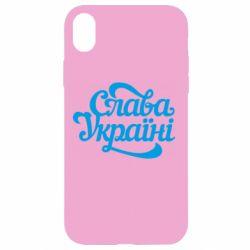 Чехол для iPhone XR Слава Україні!