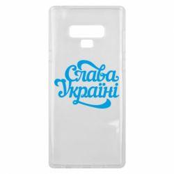 Чехол для Samsung Note 9 Слава Україні!