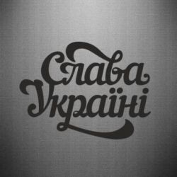 Наклейка Слава Україні! - FatLine