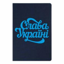 Блокнот А5 Слава Україні!