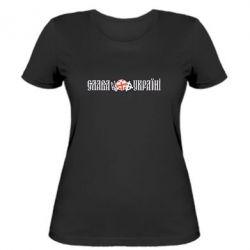 Женская футболка Слава Україні! - FatLine