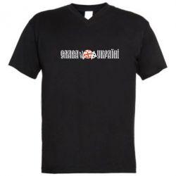 Мужская футболка  с V-образным вырезом Слава Україні! - FatLine