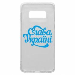 Чохол для Samsung S10e Слава Україні!