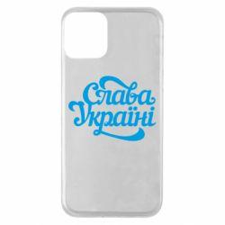 Чохол для iPhone 11 Слава Україні!