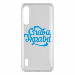 Чохол для Xiaomi Mi A3 Слава Україні!