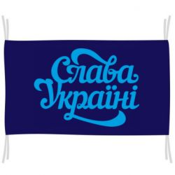Флаг Слава Україні!