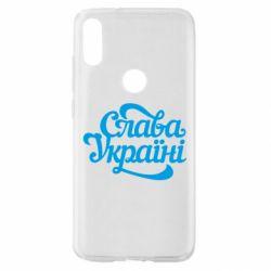 Чехол для Xiaomi Mi Play Слава Україні!