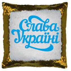 Подушка-хамелеон Слава Україні!