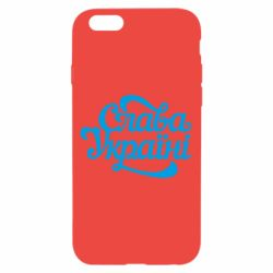 Чехол для iPhone 6/6S Слава Україні!