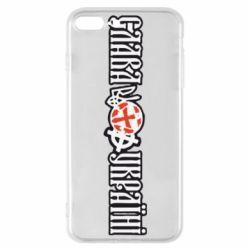 Чехол для iPhone 7 Plus Слава Україні!