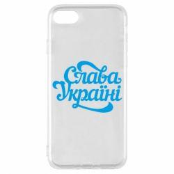 Чехол для iPhone 8 Слава Україні!