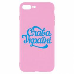 Чехол для iPhone 8 Plus Слава Україні!