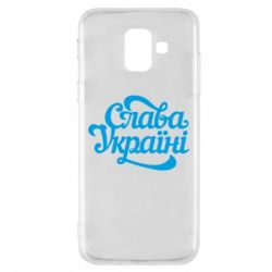 Чехол для Samsung A6 2018 Слава Україні!