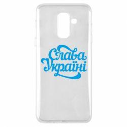 Чохол для Samsung A6+ 2018 Слава Україні!