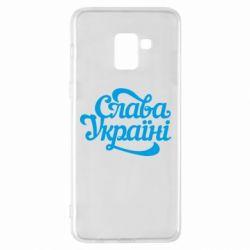Чехол для Samsung A8+ 2018 Слава Україні!