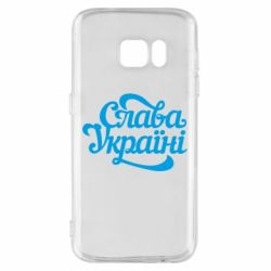 Чохол для Samsung S7 Слава Україні!