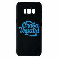 Чохол для Samsung S8 Слава Україні!
