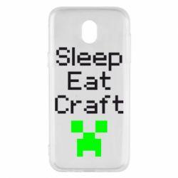 Чохол для Samsung J5 2017 Sleep,eat, craft