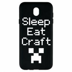 Чохол для Samsung J7 2017 Sleep,eat, craft