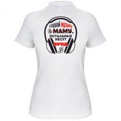 Женская футболка поло Слушай музыку и маму - FatLine