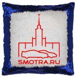 Подушка-хамелеон Smotra ru
