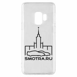 Чохол для Samsung S9 Smotra ru