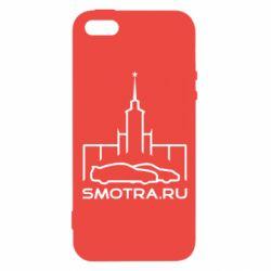 Чохол для iphone 5/5S/SE Smotra ru