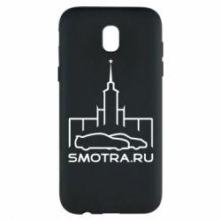 Чохол для Samsung J5 2017 Smotra ru