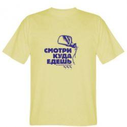 Мужская футболка Дивись куди їдеш - FatLine