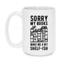 Купить Кружка 420ml Sorry my books make me a bit selfish, FatLine