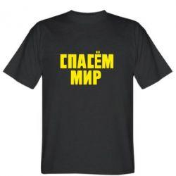 Мужская футболка Спасем мир - FatLine